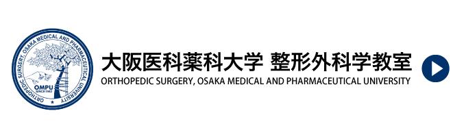 大阪医科大学整形外科学教室